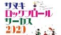2020_1_さぬきロックンロールサーカス_愛媛
