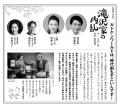2020_1_加藤健一事務所_市民劇場B