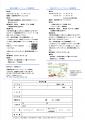 2020_1_なべげん_WS_香川B