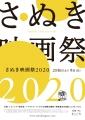 2020_2_さぬき映画祭_香川
