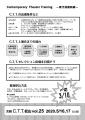 2020_3_CTT松山_募集_愛媛B