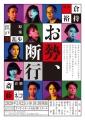 2020_3_お勢、断行_香川
