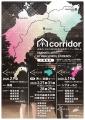 2020_2_corridor_四国