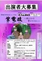 2020_2_坊ちゃん劇場アウトリーチ募集_愛媛