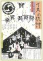 2020_3_こまつ座_市民劇場