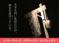 2020_2_マエカブ_徳島