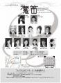 2020_2_オペラえひめ_愛媛B