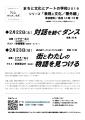 2020_2_松山ブンカラボ_まちとアートの学校