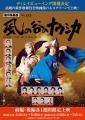 2020_2_歌舞伎ナウシカ_全国