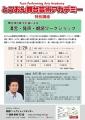 2020_2_東温舞台芸術アカデミー_大杉WS_愛媛