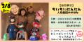 2020_3_高知市こども劇場_人形劇団ののはな_高知