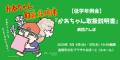 2020_3_高知市こども劇場_劇団さんぽ_高知