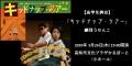 2020_3_高知市こども劇場_劇団うりんこ_高知