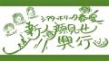 2020_3_劇団シアターホリック_高知