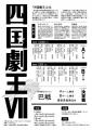 2019_12_四国劇王_愛媛B