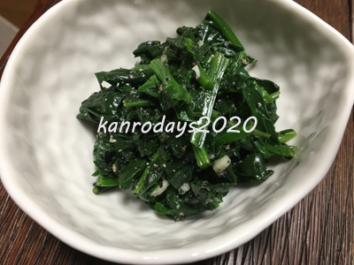 20200328_ほうれん草のナムル