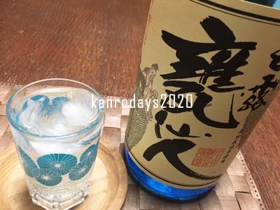 20200330_甕仙人BB