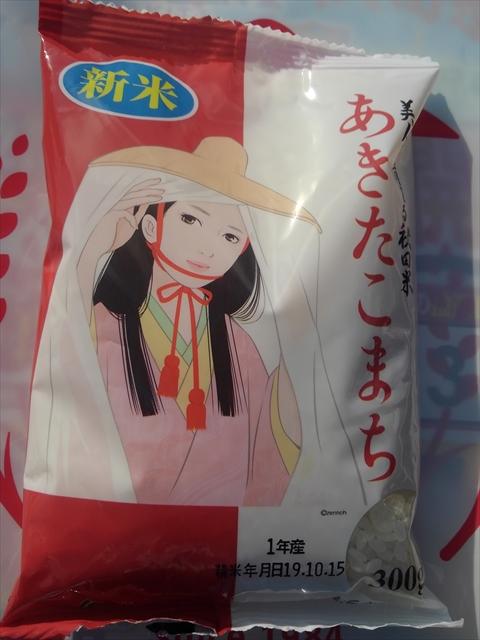 komachi20191027.jpg