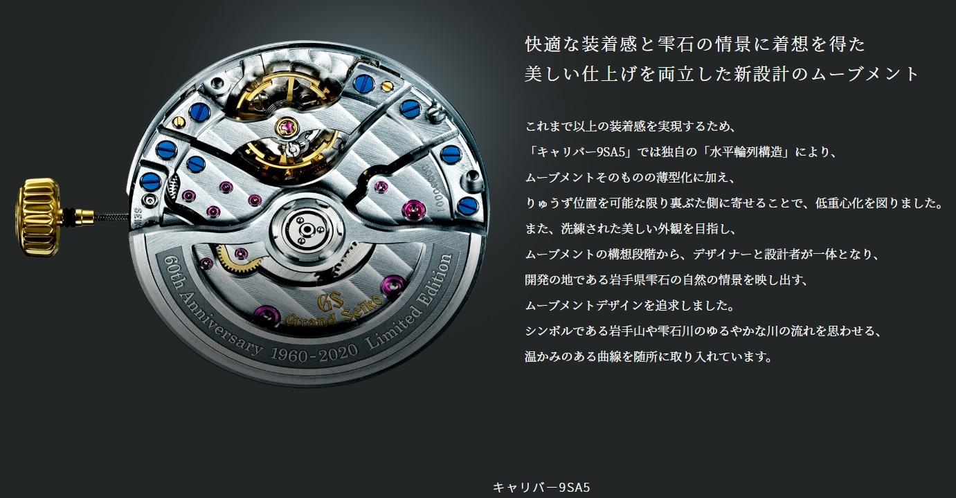 GS_9SA5_001.jpg