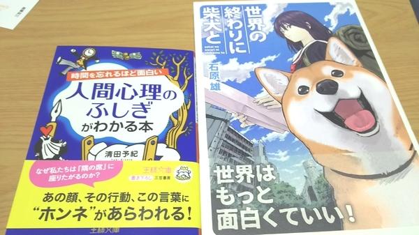 世界の終わりに柴犬とを購入 (1)