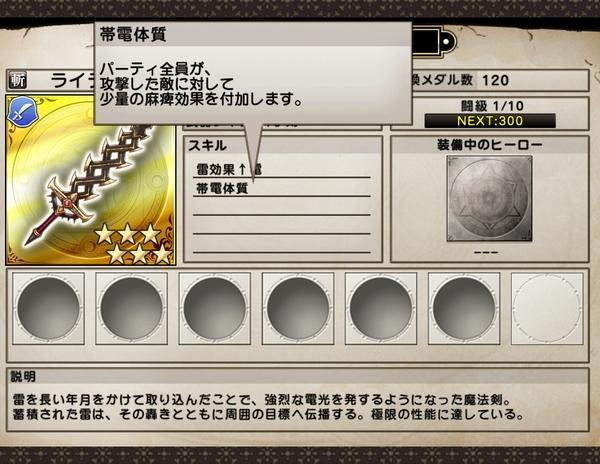 ハロウィンメモリーズ後編コンプ (3)