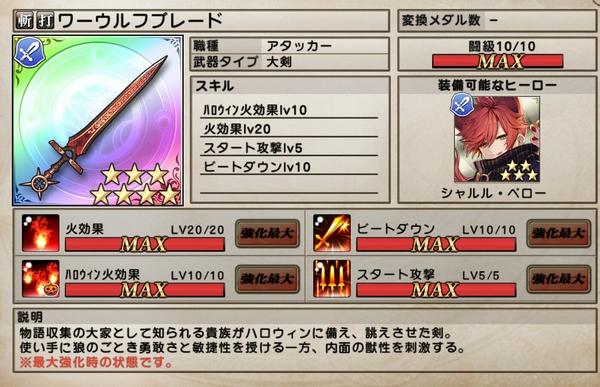 ハロウィンシャルル紹介 (4)