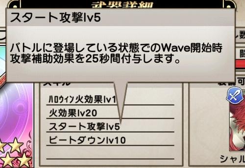 ハロウィンシャルル紹介 (7)
