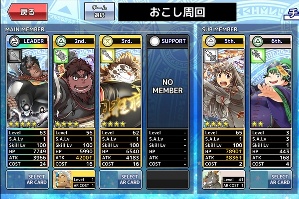 ☆5サナトクマラ加入 (5)