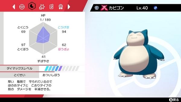 ルカリオパーティ結成! (2)