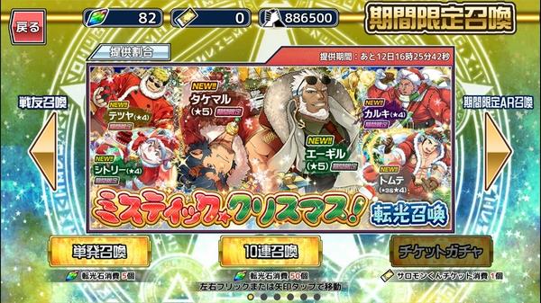 ミスティッククリスマス5000円課金 (1)