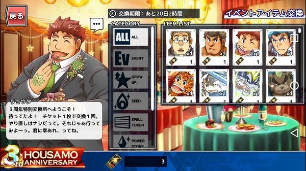 放サモ3周年記念チケット (1)