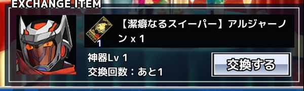 放サモ3周年記念チケット (2)
