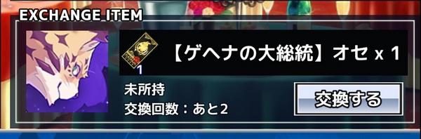 放サモ3周年記念チケット (3)