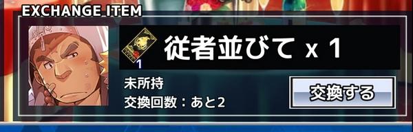 放サモ3周年記念チケット (4)
