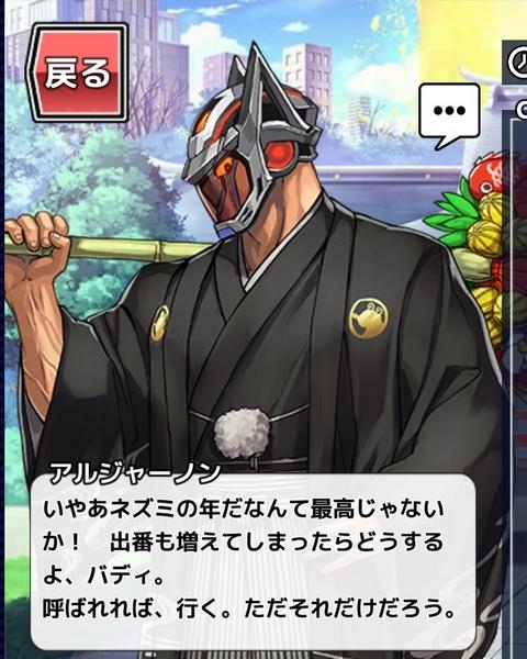 放サモネズミ年チケット交換終了 (6)