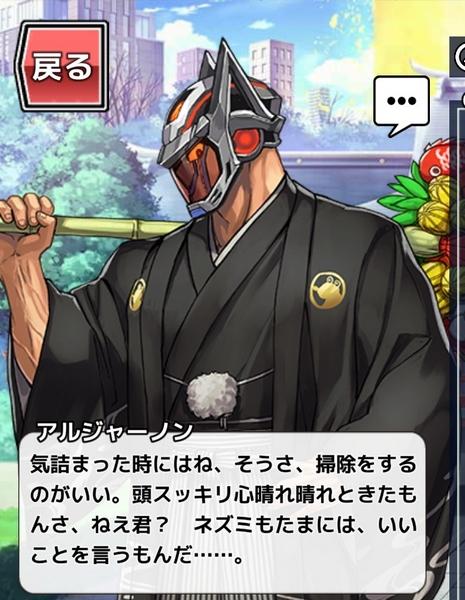 放サモネズミ年チケット交換終了 (9)