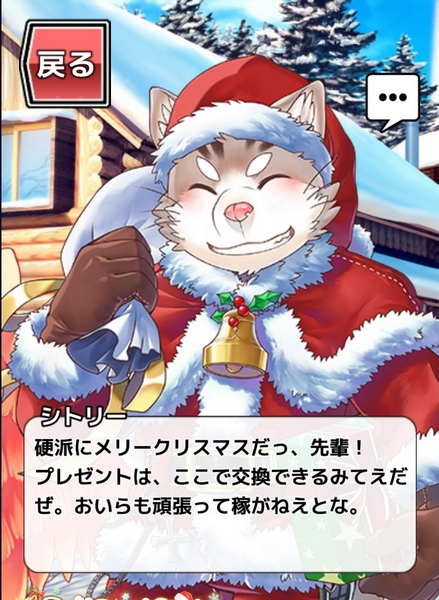 放サモクリスマスシトリーくんショップセリフ (2)
