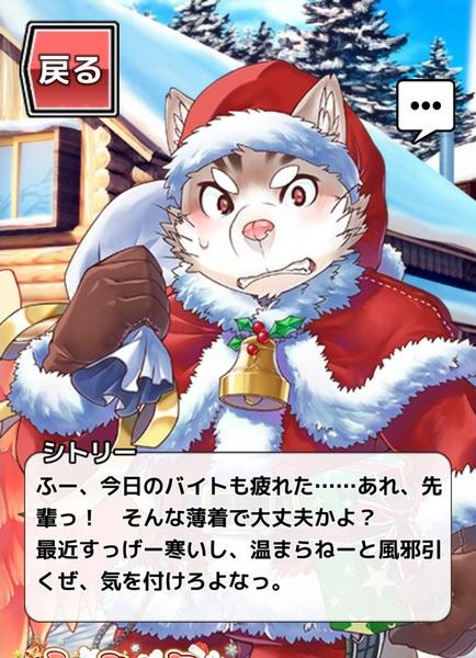 放サモクリスマスシトリーくんショップセリフ (3)