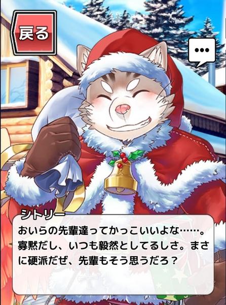 放サモクリスマスシトリーくんショップセリフ (4)