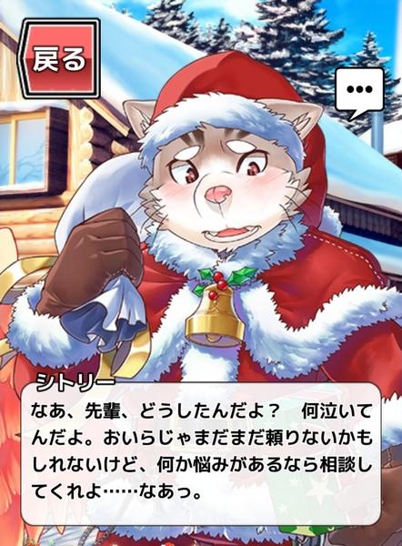 放サモクリスマスシトリーくんショップセリフ (5)