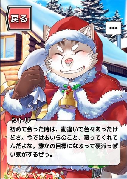放サモクリスマスシトリーくんショップセリフ (6)