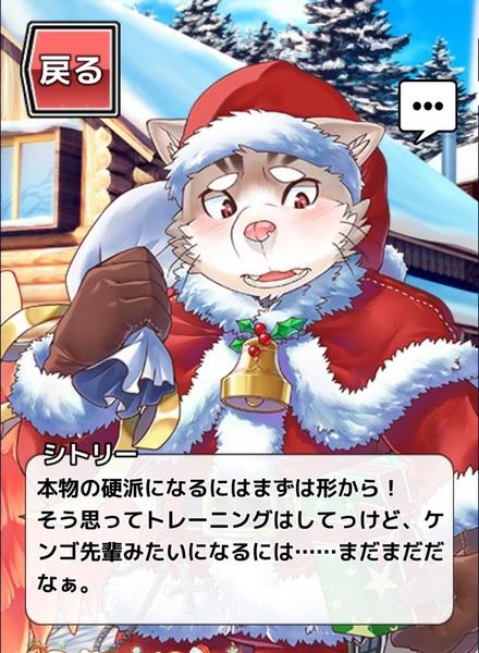 放サモクリスマスシトリーくんショップセリフ (7)