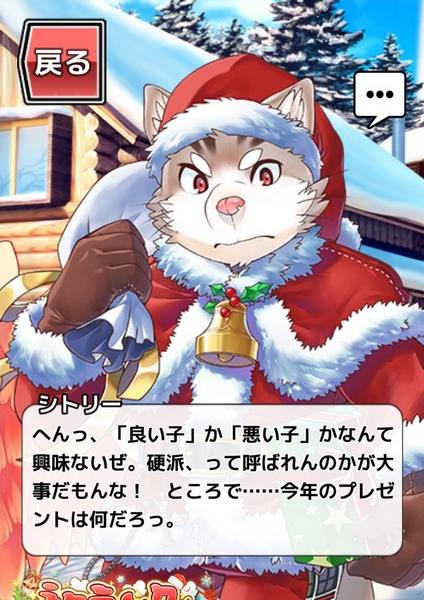 放サモクリスマスシトリーくんショップセリフ (8)
