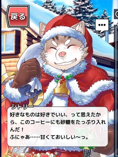 放サモクリスマスシトリーくんショップセリフ (9)