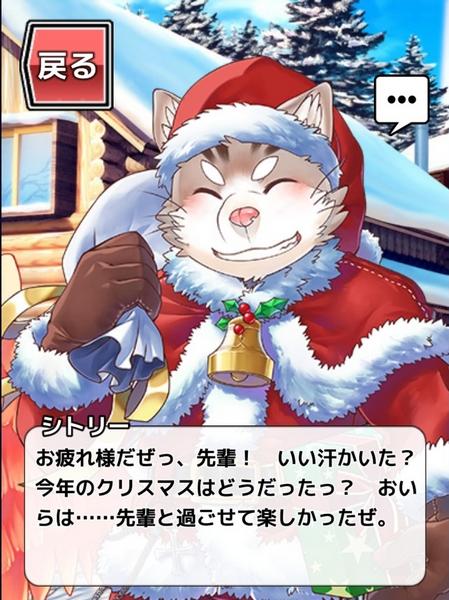放サモクリスマスシトリーくんショップセリフ (11)