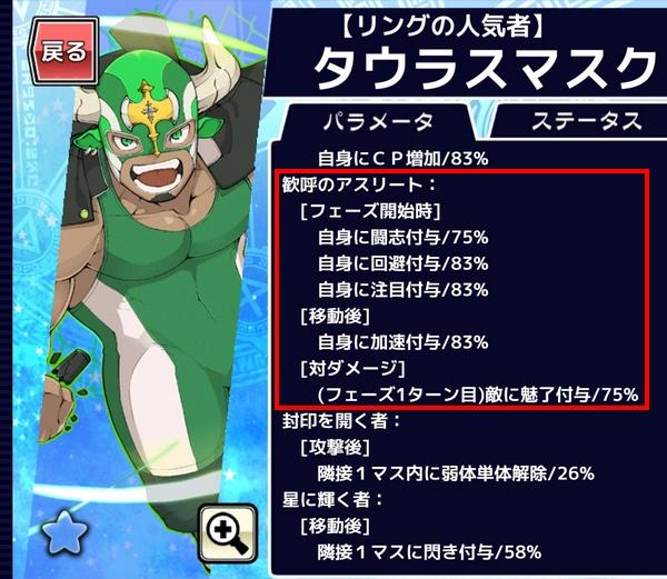 放サモスキル特定進化1弾 (4)