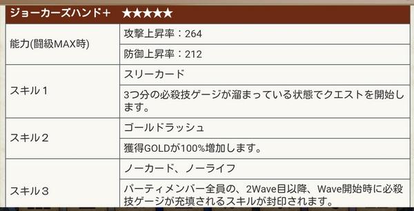 グリムノーツ獣たちの番だくりあ (6)