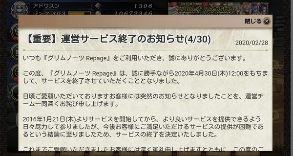 グリムノーツサービス終了のお知らせ (1)