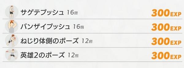 リングフィットパート136 (6)