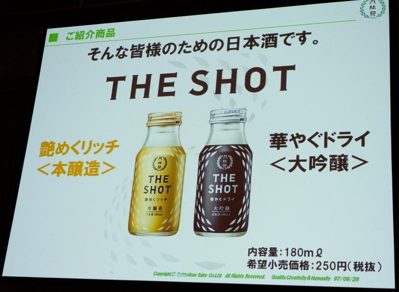 月桂冠 THE SHOT RSP71 04